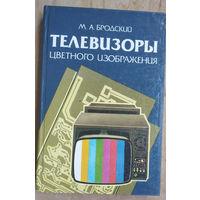 М. А. Бродский. Телевизоры цветного изображения: справочное пособие