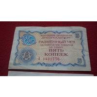 """Разменный чек 5 копеек """"внешпосылторг"""" 1976г. 2 шт"""