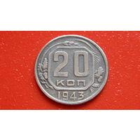 20 Копеек 1943 -СССР- *-никель-