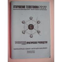 """Откровение Телектонона, Телектонон Игра-пророчество (2 брошюры,рабочие материалы к семинару """"Фактор Майя и наука времени"""")"""