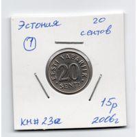 Эстония 20 сентов 2006 - 1