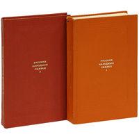 Русские народные сказки (комплект из 2 книг)