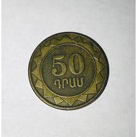 Армения 50 драм