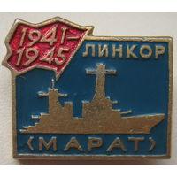 Значок Корабль. Линкор Марат. 1941-1945
