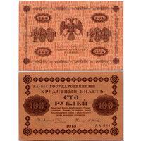 100 рублей 1918, Государственный кредитный билет. Кассир - М. Осипов