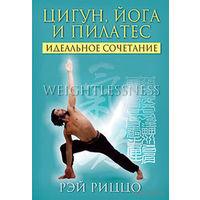 Цигун, йога и пилатес: идеальное сочетание