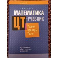 Математика. ЦТ-учебник. Теория, примеры, тесты
