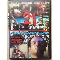DVD 21 ГРАММ\ЧАС РАСПЛАТЫ