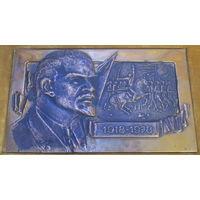 Плакетка бронзовая В.И.Ленин. 1918-1978. Огромная.