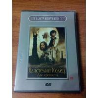 Властелин колец Две твердыни DVD