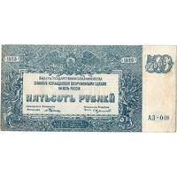 Россия, ВСЮР, 500 руб., 1920 г.