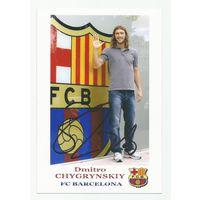 Дмитрий Чигринский(ФК Барселона, Испания). Фотография с живым автографом.