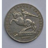 5 рублей 1991г.памятник Давиду Сасунскому в Ереване.Самая низкая цена!