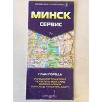 Схема городского транспорта г.Минска 2013 года