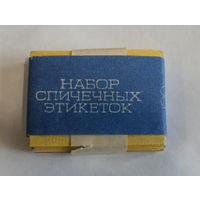 1973 год  , номер 117 , 100 штук , спичечные этикетки СССР