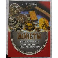 Монеты . Путеводитель начинающего коллекционера . А.П.Орлов