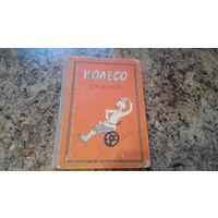 Сказки - Колесо - русские народные сатирические и забавные сказки, рис. Крылова
