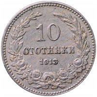 Болгария 10 стотинок 1913г