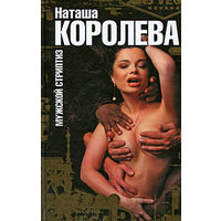Наташа Королева. Мужской стриптиз