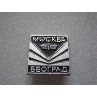Москва БЕОГРАД ЖД.