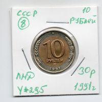 СССР 10 рублей 1991 года ЛМД - 8