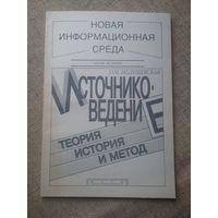 О. М. Медушевская. Источниковедение: теория, история, метод.