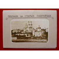 Полацк на старых паштоўках. Набор открыток 1987 года ( 12 шт. ) 107.