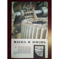 Наука и жизнь 1969 4 СССР журнал