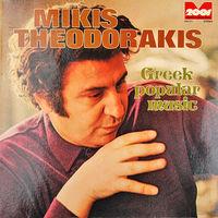 0200. Mikis Theodorakis. Greek Popular Music. 1974. Metronome (2xLP) = 20$