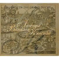 Audio CD, ЛЕГЕНДЫ ВЯЛIКАГА КНЯСТВА (Legends Of The Grand Duchy) – ГIСТАРЫЧНАЯ МУЗЫКА БЕЛАРУСI  - 1999
