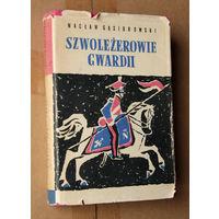 """Waclaw Gasiorowski """"Szwolezerowie gwardii"""" (на польскай мове)"""