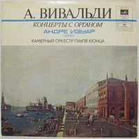 А.Вивальди - Концерты с органом