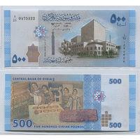Распродажа коллекции. Сирия. 500 фунтов 2013 года (P-115 - 2009-2019 Issue)