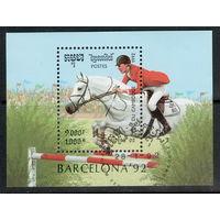Камбоджа /1992/ Олимпийские Игры / Барселона 1992 / Конный спорт / Лошадь / Блок