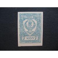 Гражданская война Дальневосточная республика Чита ДВР 7 коп. 1922
