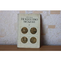 Книга Искусство медали