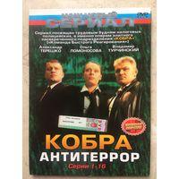 DVD КОБРА АНТИТЕРРОР (ЛИЦЕНЗИЯ)