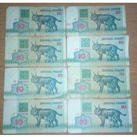10 рублей 1992, все 8 серий - АА,АБ,АВ,АГ,АЕ,АЗ,АК,АЛ