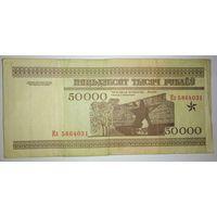 50000 рублей 1995 года, серия Кл