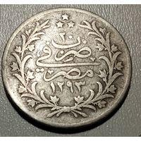 Египет 2 кирша 1876 года (сверху на реверсе 20)
