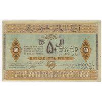 50 рублей 1919 года Азербайджанская Республика.. СОСТОЯНИЕ!!! аUNC..