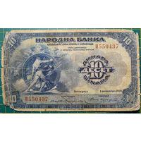 Югославия 10 динаров 1920 год