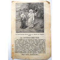"""Воскресные листки """"Да святится имя твое"""", номер 335, 1904 г."""