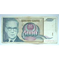 Югославия 5000 динар 1992 (P115) VF