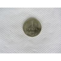 1 рубль 1986 медно-никелевый сплав