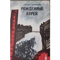 Рожденные бурей. Роман Н. Островский. 1977