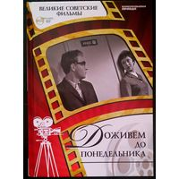 Доживём до понедельника (книга+DVD) серия Великие советские фильмы