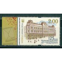 Украина 2014(M)**(1404). 125 лет Черновицкому почтамту