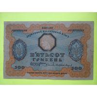 500 гривень 1918г.