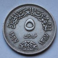 Египет, 5 миллим 1967 г